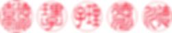 印鑑 和歌山,はんこ 和歌山,手書き文字