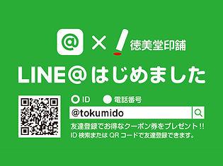 徳美堂LINE