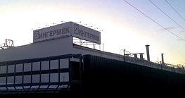 Ингермек - произвдственная компания
