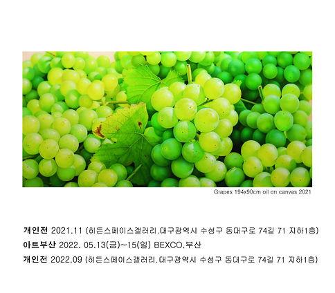 Grapes 194x90cm oil on canvas 2021-1.jpg