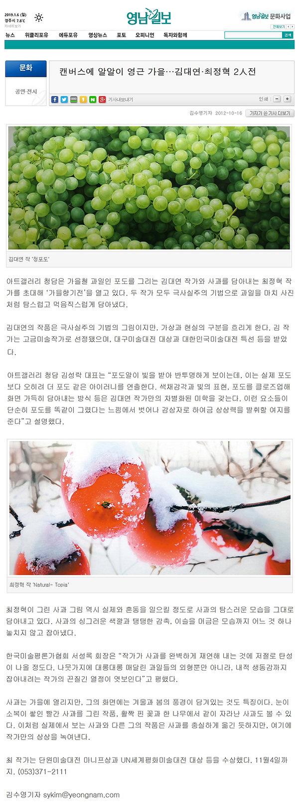 사본 -영남일보2.jpg