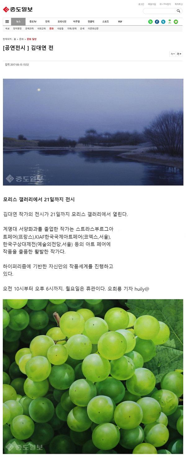 김대연-중도일보.jpg