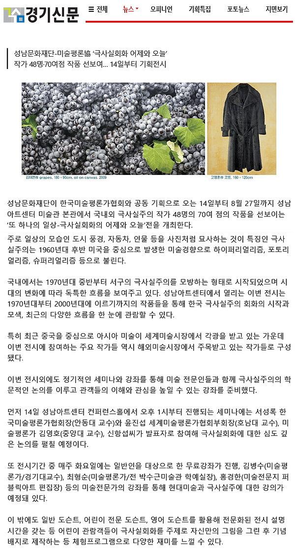 사본 -경기일보.jpg