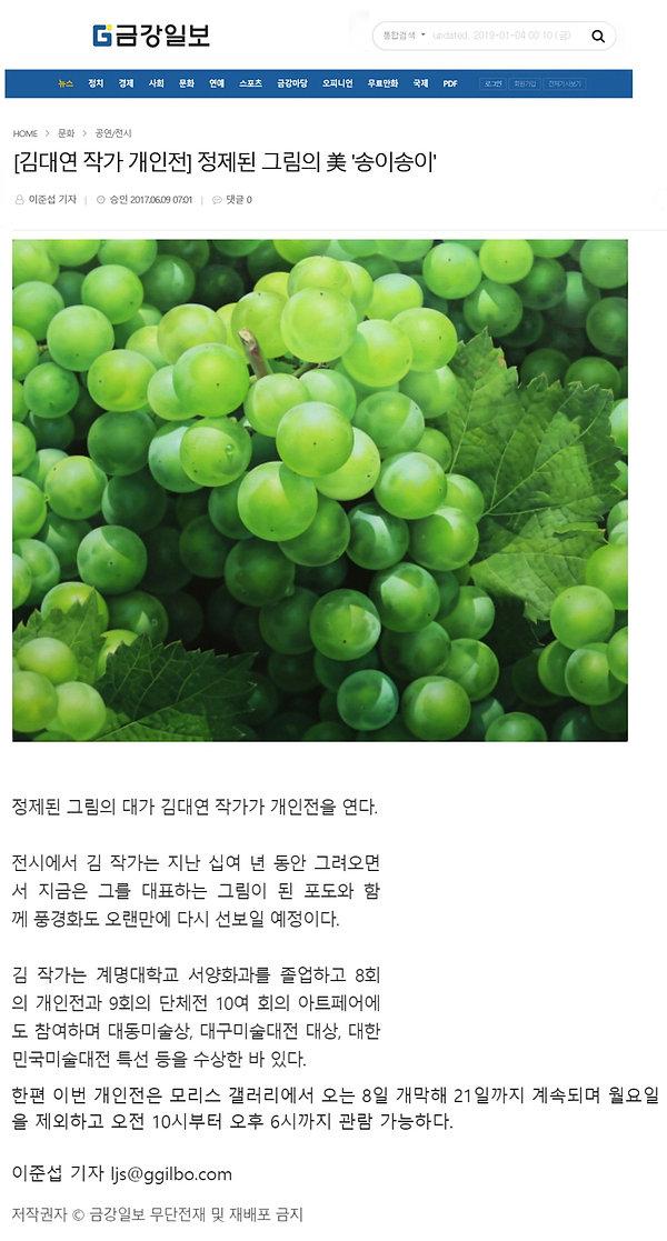 김대연-금강일보.jpg