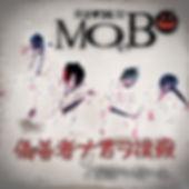 MOB表.jpg