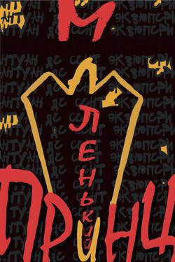 шрифтовой