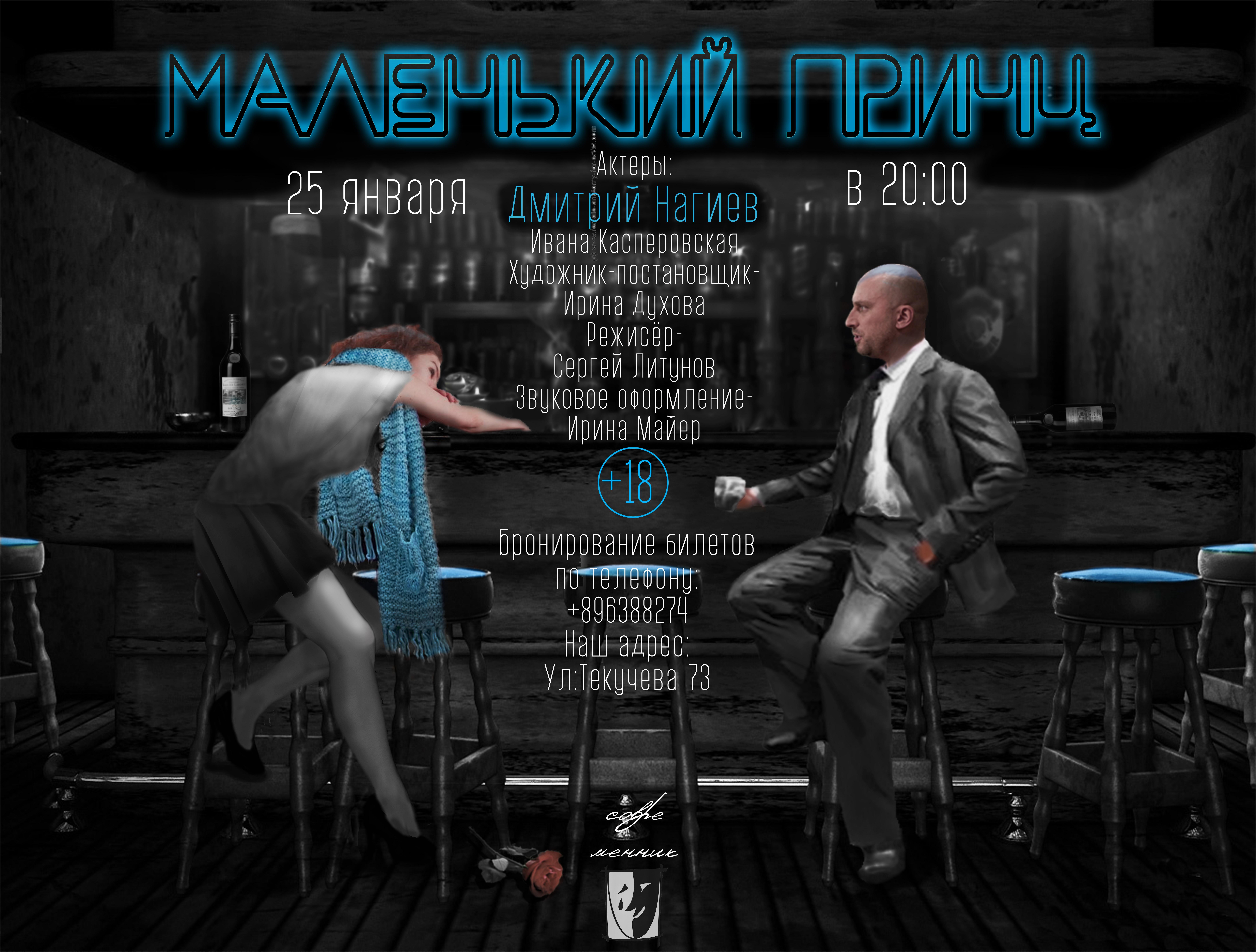 Плакат Театр