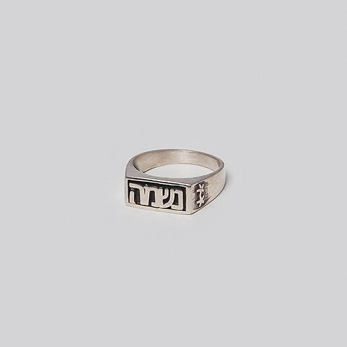 טבעת חותם כסף | נשמה