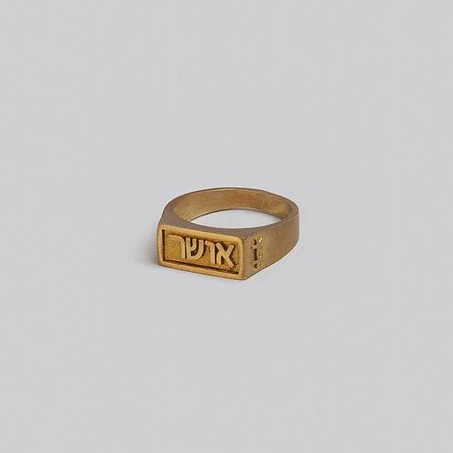 טבעת חותם זהב | אושר