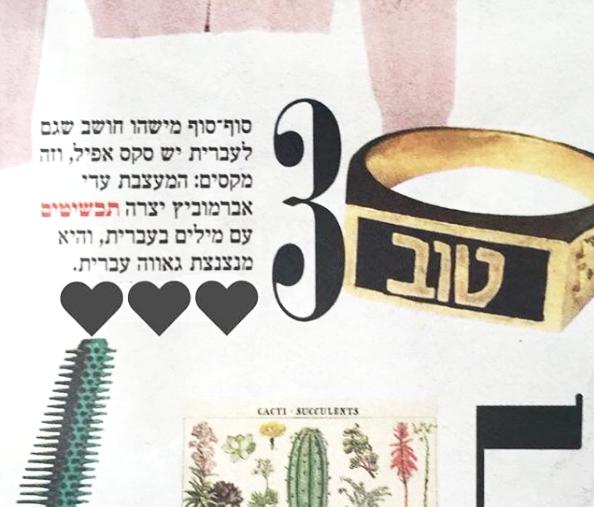 טבעת ׳טוב׳ בזמנים מודרניים, גרמתם לנו להסמיק :)