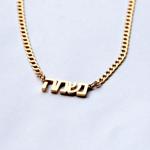 שרשרת גורמט זהב | נשמה