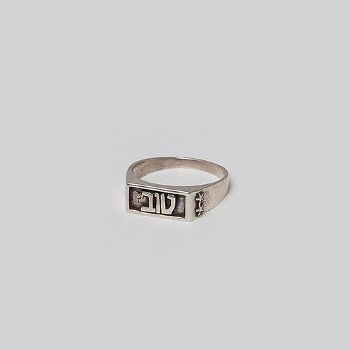 טבעת חותם כסף | טוב