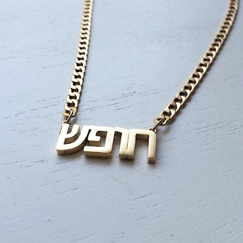 שרשרת גורמט זהב | חופש