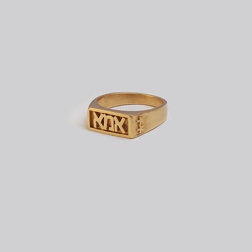 טבעת חותם זהב | אמא
