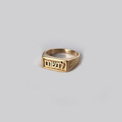 טבעת חותם זהב | לנשום