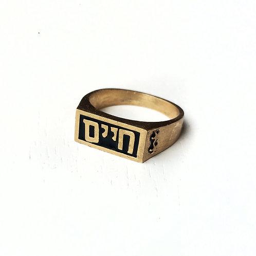 טבעת חותם שחורה | חיים