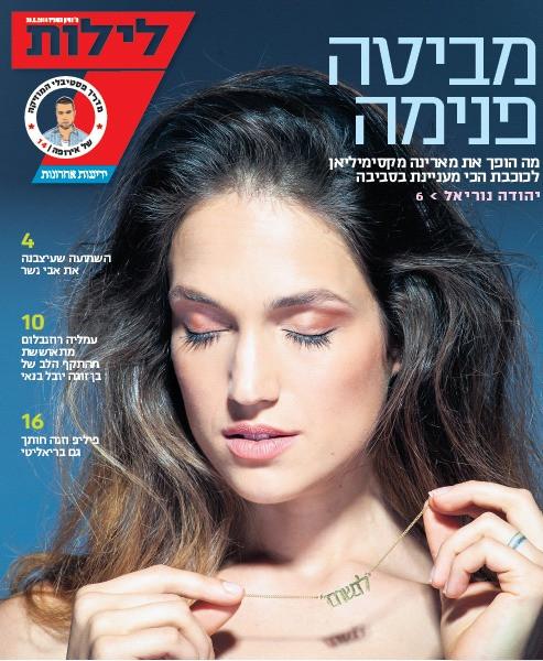 מארינה מקסימיליאן ושרשרת ׳לנשום׳ מככבות על שער 7 לילות