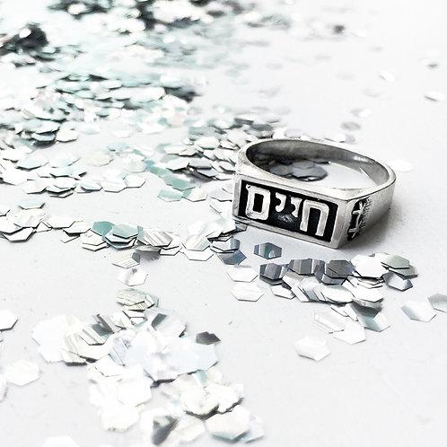 טבעת חותם כסף | חיים