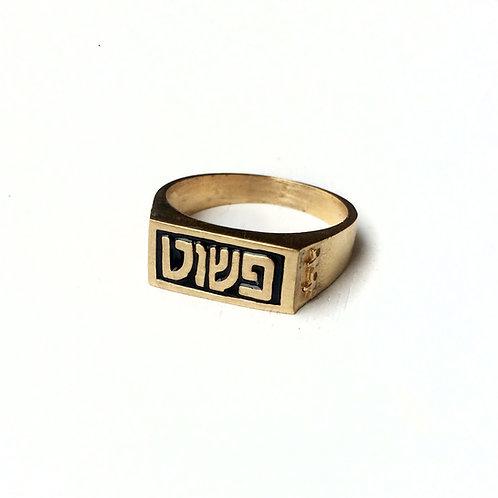 טבעת חותם שחורה   פשוט
