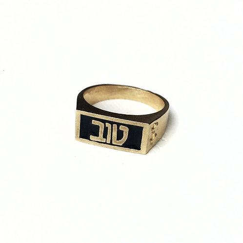 טבעת חותם שחורה | טוב