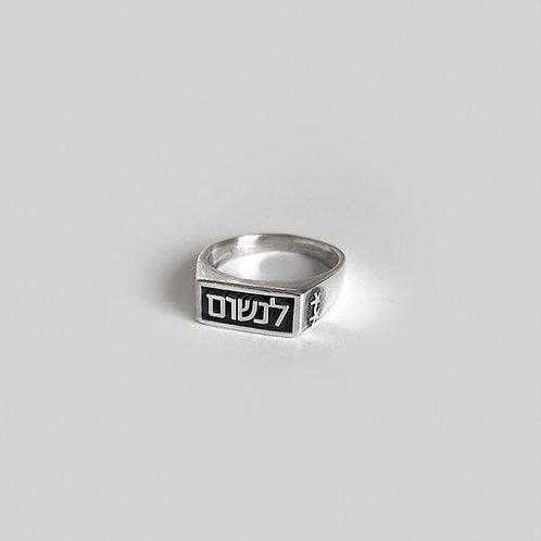 טבעת חותם כסף | לנשום