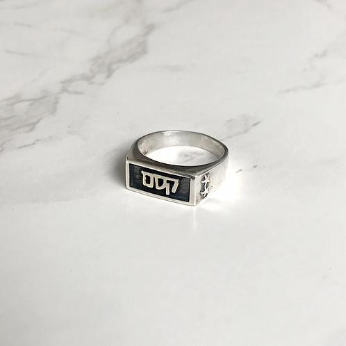 טבעת חותם כסף | קסם