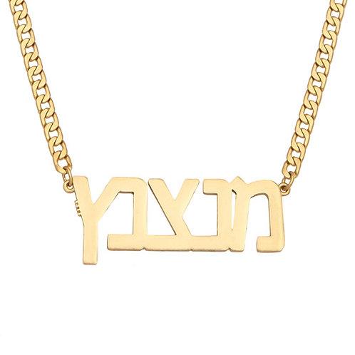 שרשרת גורמט זהב גדולה | מנצנץ