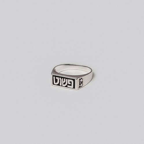 טבעת חותם כסף | פשוט