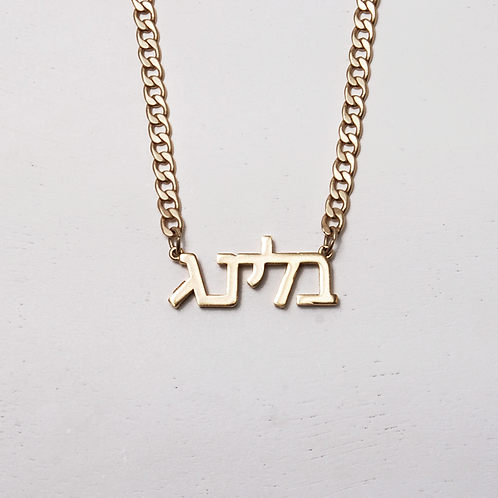 שרשרת גורמט זהב | בלינג