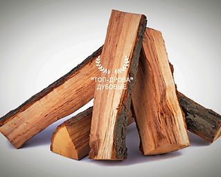 Топ-дрова дубовые