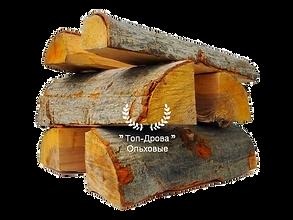 Купить дрова ольховые в Щелково