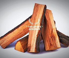 дрова дубовые в Бронницы