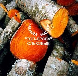 Топ-Дрова ольховые