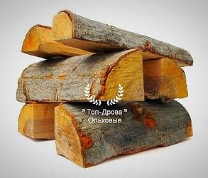Купить колотые ольховые дрова в Домодедово и Домодедовском районе
