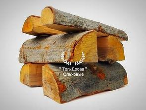 Купить колотые ольховые дрова в Чехове и