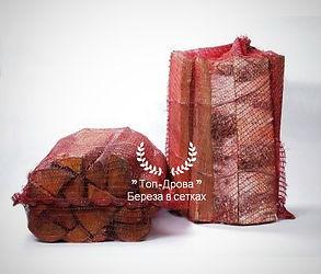 Купить колотые дрова в сетках Домодедово и Домодедовском районе