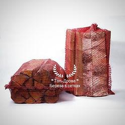 Купить колотые дрова в сетках