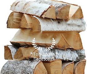 Купить березовые дрова в Одинцовском районе