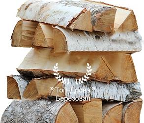Купить колотые березовые дрова в Домодедово и Домодедовском районе
