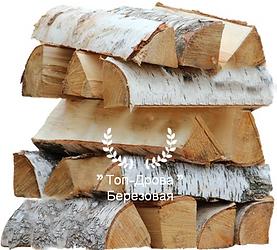 Купить колотые березовые дрова в Чехове