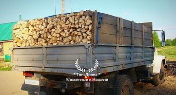 дрова колотые Новая Москва