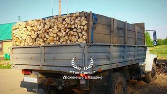 Машина дров в Коломне