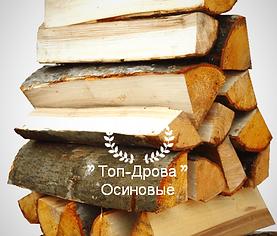 Купить дрова осиновые в Шаховском районе