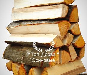 Купить колотые осиновые дрова в Домодедово и Домодедовском районе