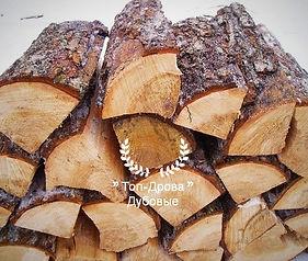 дрова дубовые