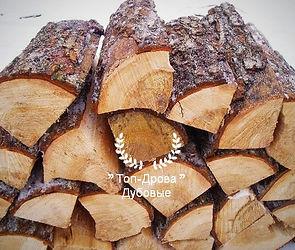 Купить колотые дубовые дрова в Чехове и