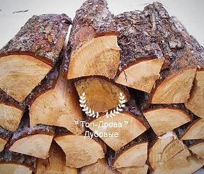 Купить колотые дубовые дрова в Домодедово и Домодедовском районе