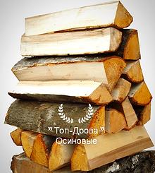 Купить осиновые дрова  в Наро-Фоминском