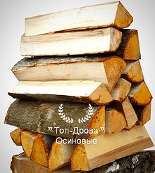Купить дрова осиновые в Волоколамском ра