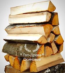 дрова осиновые